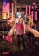 明×暗SCRAMBLE 1 MFコミックス アライブシリーズ
