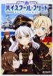 ハイスクール・フリート ローレライの乙女たち 2 MFコミックス アライブシリーズ
