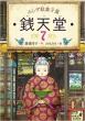 ふしぎ駄菓子屋 銭天堂 7
