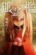 狐霊の檻 Sunnyside Books