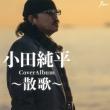 CoverAlbum〜散歌〜