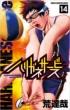 ハリガネサービス 14 少年チャンピオン・コミックス