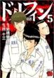 ドルフィン 5 チャンピオンREDコミックス