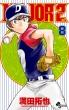 MAJOR 2nd 8 少年サンデーコミックス