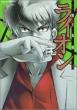 牌王血戦 ライオン 4 近代麻雀コミックス