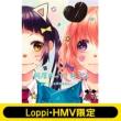 《Loppi・HMV限定 マグカップ付》 何度だって、好き。 〜告白実行委員会〜 【初回生産限定盤】(CD+DVD)