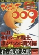 サイボーグ009 Vol.11 サンエイ ムック