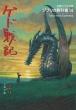ジブリの教科書 14 ゲド戦記 文春ジブリ文庫
