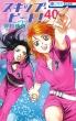 スキップ・ビート! 40 花とゆめコミックス