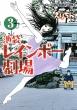 池袋レインボー劇場 3 ヤングアニマルコミックス