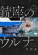 銃座のウルナ 3 ビームコミックス