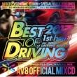 Best Driving 2017 -1st Half-Av8 Official Mixcd