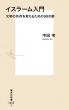 イスラーム入門 文明の共存を考えるための99の扉 集英社新書
