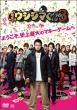 映画「闇金ウシジマくんPart3」通常版Blu-ray