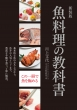 魚料理の教科書