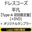平凡 【Type-A 初回限定盤】(+DVD)《Loppi・HMV限定 オリジナルタンブラー付き》