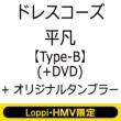 平凡 【Type-B】(+DVD)《Loppi・HMV限定 オリジナルタンブラー付き》
