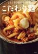 こだわり麺ラクチンおいしい! 講談社のお料理BOOK