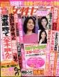 女性セブン 2017年 2月 23日号