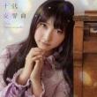 十代交響曲 【初回限定盤】(+DVD)