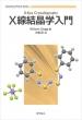X線結晶学入門 Chemistry Primer Series