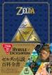 ゼルダの伝説 30周年記念書籍 第2集 THE LEGEND OF ZELDA HYRULE ENCYCLOPEDIA ゼルダの伝説 ハイラル百科