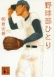 野球部ひとり 講談社文庫