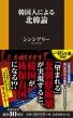 韓国人による北韓論 扶桑社新書