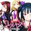 『ラブライブ!サンシャイン!!』ユニットCDシリーズ第2弾(3)
