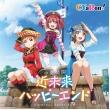 [love Live!Sunshine!!]new Single 1