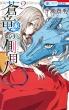 蒼竜の側用人 2 花とゆめコミックス