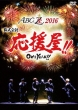 ABC座2016 株式会社応援屋!!〜OH & YEAH!!〜 (Blu-ray)
