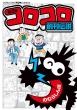 コロコロ創刊伝説 2 てんとう虫コミックス