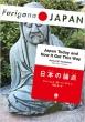 日本の論点japan Today and How It Got This Way Furigana JAPAN
