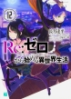 Re:ゼロから始める異世界生活 12 MF文庫J