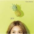 パッ 【初回生産限定盤】(+DVD)