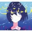 ミカヅキの航海 【初回生産限定盤B】(CD+DVD)