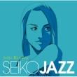 SEIKO JAZZ 【初回限定盤A】 (2CD)