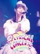 竹達彩奈LIVE2016-2017 Lyrical Concerto (Blu-ray)