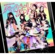 バキバキ 【初回盤A】(+Blu-ray)