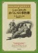 シャーロック・ホームズ全集 シャーロック・ホームズの事件簿 創元推理文庫