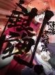 銀魂.3 【完全生産限定版】