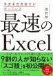 外資系投資銀行がやっている最速のExcel