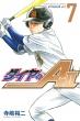 ダイヤのA act2 7 週刊少年マガジンKC