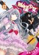 妖怪少女-モンスガ-12 ヤングジャンプコミックス