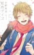 虹色デイズ 15 マーガレットコミックス