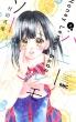 ハニーレモンソーダ 4 りぼんマスコットコミックス