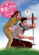 黄金のラフ2-草太の恋-7 ビッグコミックビッグ