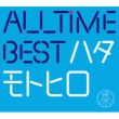 All Time Best ハタモトヒロ 【Blu-ray付初回限定盤】
