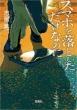 スマホを落としただけなのに 宝島社文庫 「このミス」大賞シリーズ